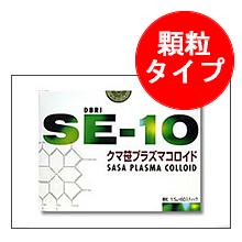 画像1: SE-10 クマ笹プラズマコロイド (送料無料) (1)